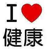 ♥ I LOVE  健康 ♥