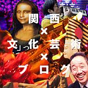 関西文化芸術系ブロガー