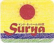 スーリヤSurya(我孫子市天王台)