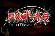悪魔城ドラキュラ THE ARCADE