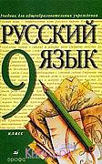 ロシア語の単語