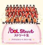 [女子限定]iDOL Street スト生