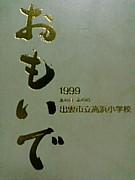 花の高浜(S61年4月〜62年3月生)