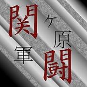 関ヶ原闘軍