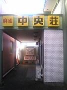 ★麻雀【中央荘】豊川市★