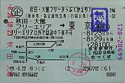 鉄道のトクトクきっぷ