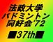 法政バド同好会'72 【第37期】