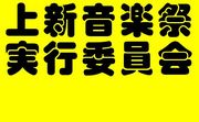 上新音楽祭実行委員会