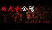 西大寺会陽(岡山) 裸祭り