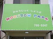 垂水区moonbowpapa楽器屋さん