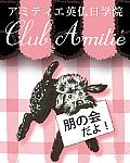 クラブアミティエ 朋の会