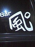 DARTS BAR 風゜