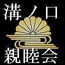 川崎北部 溝の口 親睦会