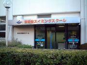 世田谷スイミングスクール