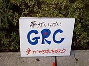 ☆GRC☆