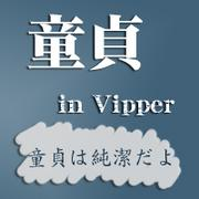 童貞@ニュー速VIP