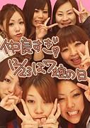 ◆7娘の集い◆