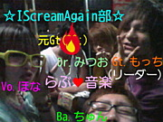 ☆I Scream Again部☆