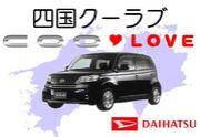 四国クーラブ(COO-Love)