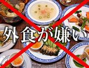 外食が嫌い
