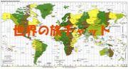 世界の旅チャット