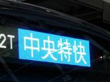 中央特快 Chuo Special Rapid