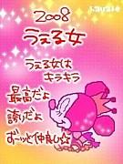 ★ウェル女08★