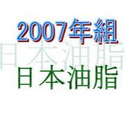2007年組・日本油脂コミュ
