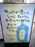 日比谷Bar 新宿AREA