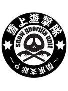 雪上遊撃隊(関東支部?)