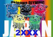 沖縄オリンピック実行委員会