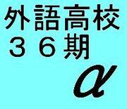 外語高校36期-part2-