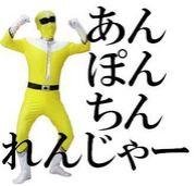 あんぽんちんレンジャー
