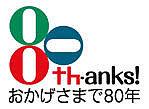(株)フジヤ2009年度内定者