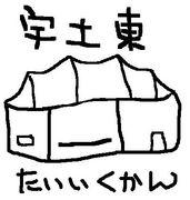 宇土東小学校