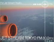 Jet Stream〜ジェットストリーム