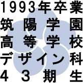 筑陽学園デザイン科43期生