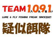 疑似餌隊 TEAM 1091(入れ食い)