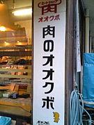 肉の大久保