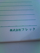 **(株)フレック 同窓会**