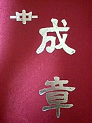 成章中'03年卒(S62.4〜S63.3)