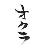 オクラ豆腐カレー