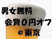 【男女無料】会費0円オフ@東京