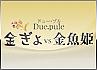 金ぎょ vs 金魚姫