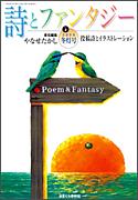 詩とメルヘン/詩とファンタジー