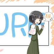 PURE絵板