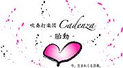 吹奏打楽団 Cadenza