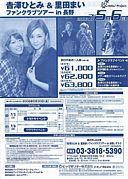 吉澤ひとみ&里田まいFCツアー