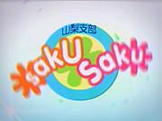 sakusaku 山梨支部