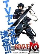BRAVE10 アニメ版